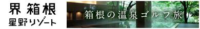 箱根の温泉ゴルフ旅