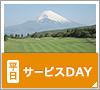 平日サービスDAY