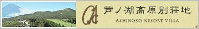 芦ノ湖高原別荘地
