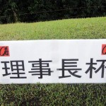 理事長杯(兼クラブ選手権選考会)