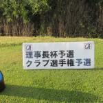 2015年10月4日 理事長杯予選兼クラブ選手権予選